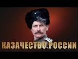 Казачий ансамбль Русская Воля - Когда мы были на войне