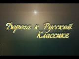 «Дорога к «Русской классике»-2016. Третья серия.