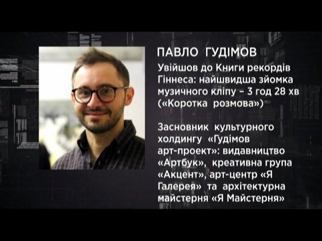 LifeКод: Данило Яневський. Павло Гудімов. Маркери українського безсмертя