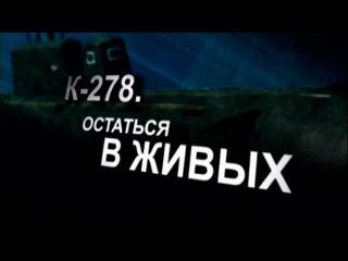 «К-278. Остаться вживых». Документальный фильм