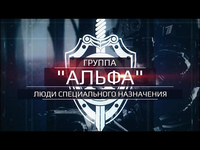 """«Группа """"Альфа"""". Люди специального назначения». Документальный фильм"""