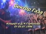 Сектор Газа - Концерт в г. Москва, ДК Горбунова