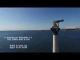 ЧЕРНЫЕ БЕРЕТЫ - Еду в Крым