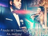 Самира &amp Арчи М - Ах, любовь