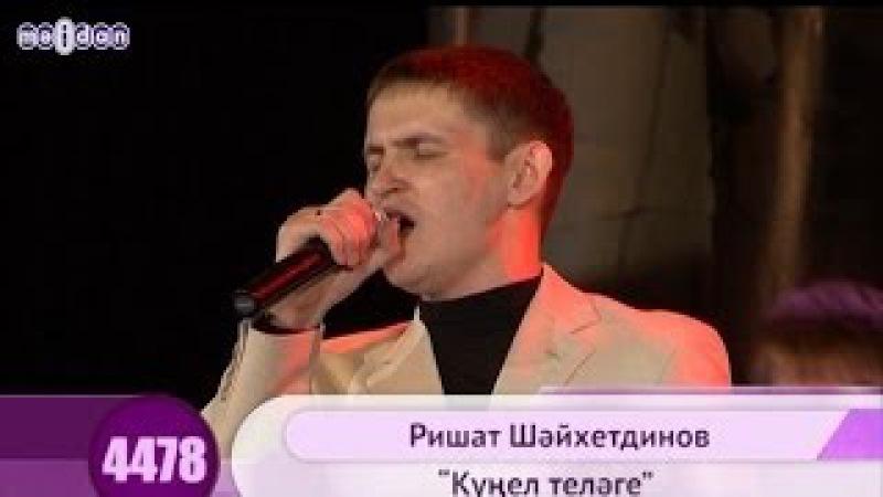 Ришат Шайхетдинов -