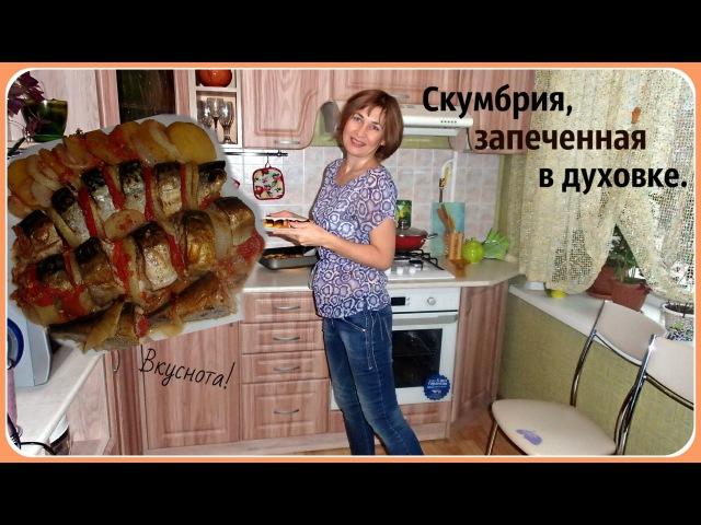 Скумбрия, запеченная в духовке. Простой и вкусный рецепт запеченной скумбрии.