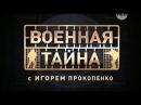 Военная тайна Крым Возвращение домой 22 03 2014 1 часть