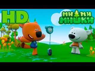 Мимимишки 5 серия - Лучшая напоминалка в HD качестве / мишки ми-ми-мишки все серии подряд