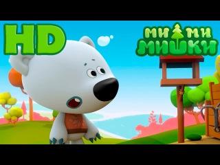 Мимимишки 7 серия - Борьба за урожай в HD качестве / мишки ми-ми-мишки все серии подряд