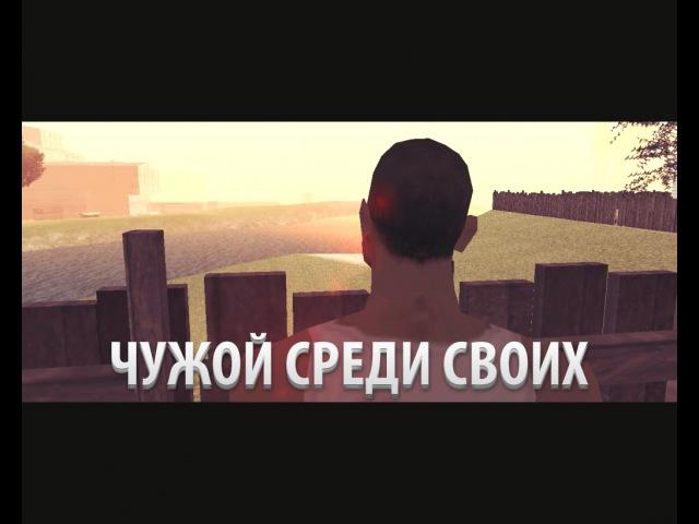 [GTA FILM]: Чужой среди своих.