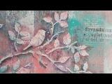 Видео мастер-класс по Микс Медиа Натальи Жуковой Многослойные фоны и тонировка акриловыми красками