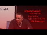 НОВЫЙ СЕМИНАР ДЕМУРЫ - февраль 2016 (Полная Версия в HD Качестве)