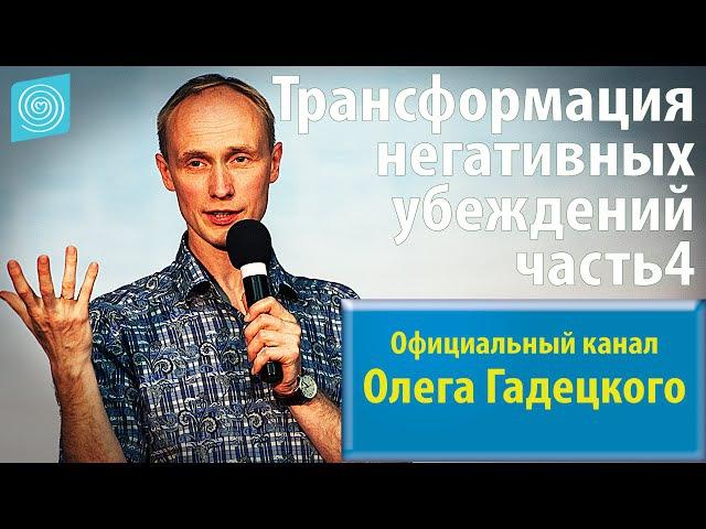 Олег Гадецкий Трансформация негативных убеждений Часть 4