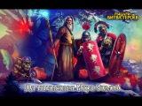 Рыцари битва героев. Новый год 2016. Как пройти 10 волну. 26 уровень.