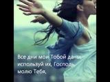 Ты мой Господь - Hillsong Ukraine КАРАОКЕ христианские песни ПРОСЛАВЛЕНИЕ