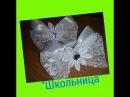 Ажурные Банты из лент с цветком Канзаши Школьница МК на резиночке своими руками