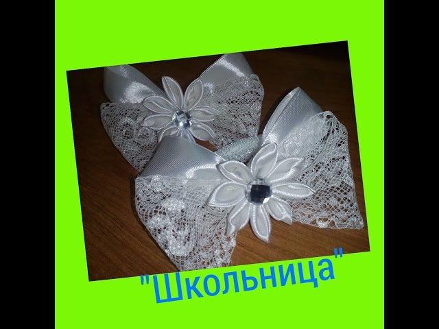 Ажурные Банты из лент с цветком Канзаши Школьница/МК/на резиночке своими руками