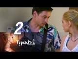 Турецкий транзит - Серия 2 - Детективный сериал (2014)