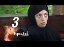 Турецкий транзит - Серия 3 - Детективный сериал (2014)
