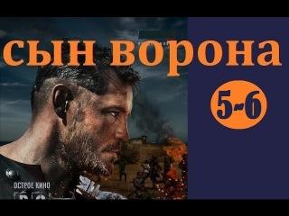 Сын ворона 5-6 серии 2014 Исторический фильм Приключения Боевик Смотреть онлайн сериал