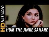 Hum The Jinke Sahare Lata Mangeshkar Safar 1970 Songs Sharmila Tagore, Rajesh Khanna
