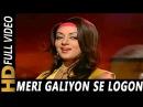 Meri Galiyon Se Logon Ki Yaari Lata Mangeshkar Mahendra Kapoor Dharmatma Songs Hema Malini