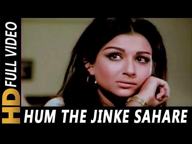 Hum The Jinke Sahare | Lata Mangeshkar | Safar 1970 Songs | Sharmila Tagore, Rajesh Khanna