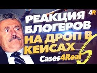 Реакция блогеров на дроп в кейсах кс го на Cases4Real #6
