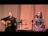 Вера Аксёнова и Дарья Солодянкина - концерт