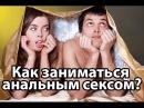 Однажды в сети 4 Как заниматься анальным сексом 18