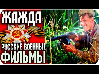 Русские фильмы 2015 - ЖАЖДА (2010) Русский / ВОЕННЫЙ / БОЕВИК / Русские Военные Фильмы 2016