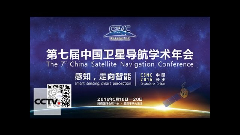 """Спутниковая система """"Бэйдоу"""" расширена модулями 5 поколения"""