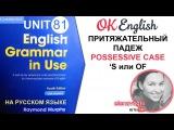 Unit 81 Притяжательный падеж в английском - possessive case.