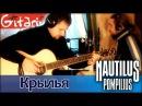 Крылья НАУТИЛУС ПОМПИЛИУС Как играть на гитаре 2 партии Аккорды табы Гитарин