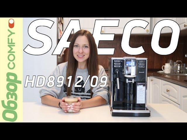 Saeco HD8912/09 - функциональная кофемашина с громким именем - Обзор от Comfy.ua