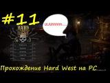 Прохождение Hard West на PC-Сложновато однако