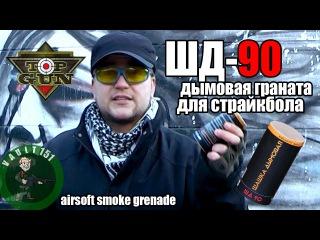 Дымовые гранаты ШД 90 для страйкбола или airsoft