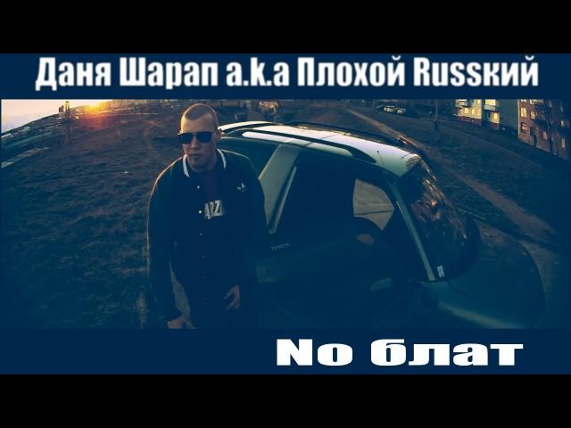 Даня Шарап a.k.a Плохой Russкий - No блат