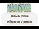 Brioche Stitch Убавка из 5 птель Урок 6 Вяжем спицами