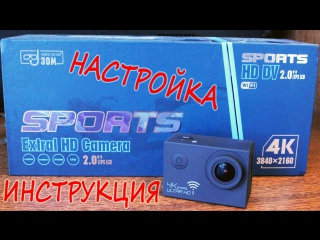 SJ9000 Обзор Настройка камеры SJ 9000 Ультра 4 К HD wifi Novatek sj8000