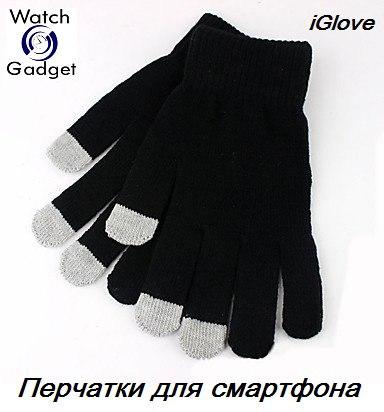 Сенсорные перчатки для смартфона