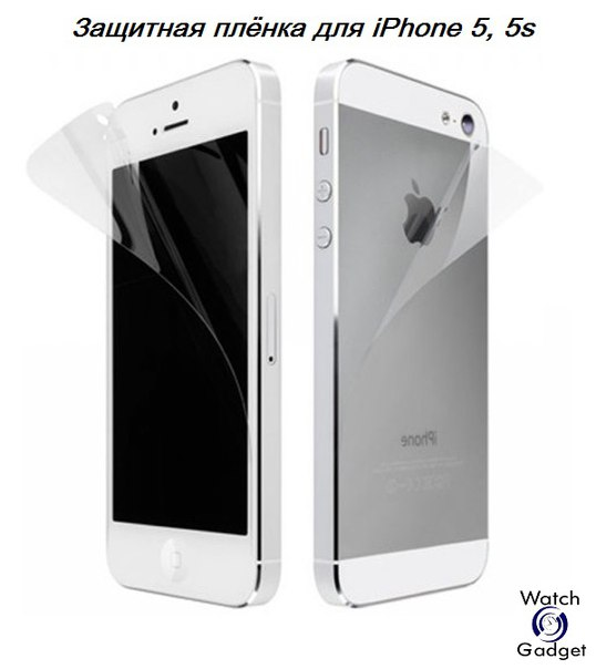 Защитная пленка на Айфон 5s купить в интернет магазине