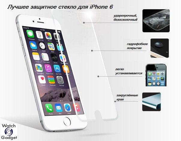 Лучшее защитное стекло для iPhone 6