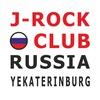 Клуб J-Rock - Екатеринбург ^__^