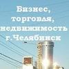 Бизнес, торговля, недвижимость г.Челябинск.
