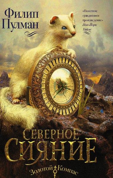 Северное сияние (роман) — Википедия