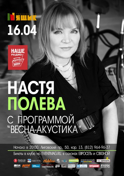 02.09 - Настя Полева   Ящик
