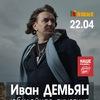 22.04 - Иван Демьян и 7Б. Юбилейная акустика СПб