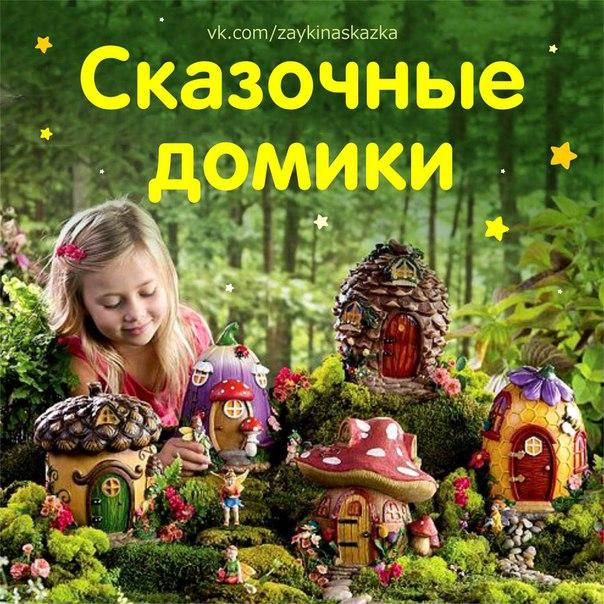 Миниатюрные сказочные домики