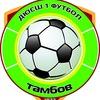 ДЮСШ №1 футбол тр. Соболев А.А. Тамбов